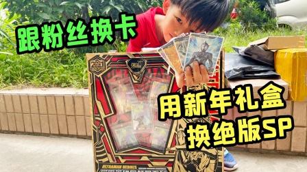 粉丝想玩新年礼盒!拿一盒给他换了3张SP卡,还有要换的吗