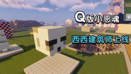 我的世界:建几个Q版人物,可爱的小鸡