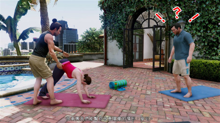 GTA5:老麦当场抓奸?老麦老婆居然和瑜伽教练现场绿老麦