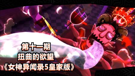 【毒蛇剧场】《女神异闻录5皇家版》中文主线剧情无解说第十一期:鸭志田