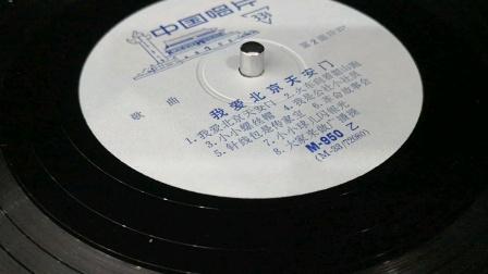 72年版。儿童歌曲(我爱北京天安门)一一《火车向着韶山跑》