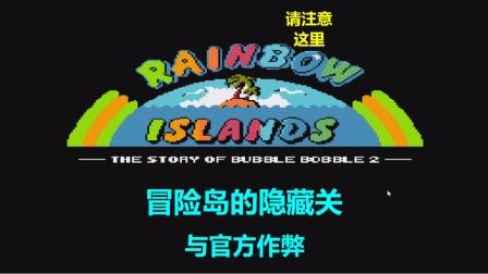 FC彩虹岛的隐藏关与官方作弊