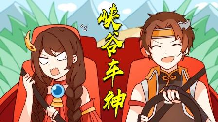 王者动漫:假如孙策是峡谷车神?大乔要气炸了