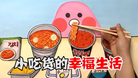 美食动画:来自吃货小粉的幸福生活!