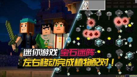 我的世界植物大战僵尸:迷你游戏宝石迷阵左右移动完成植物配对!