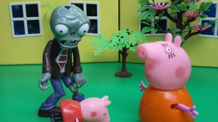 僵尸抓了小猪佩奇,猪妈妈来救佩奇,僵尸让猪妈妈拿吃的交换