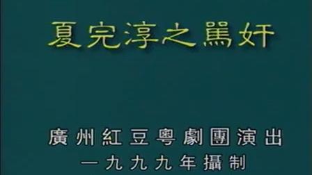 【粤剧】夏完淳骂奸(黎骏声)1999年摄制