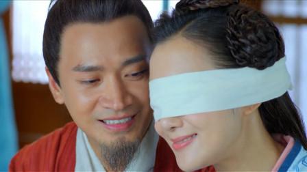 华佗使用麻沸散给美女治疗眼疾,美女即将重见光明见到心上人了