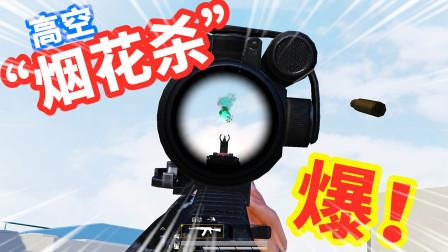 狂战士杰西:敌人弹空偷袭,二倍AK枪口锁定,空中绽放一朵烟花!