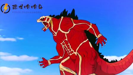 绿巨人和蜘蛛红巨人联手,激战变异哥斯拉 动漫特效