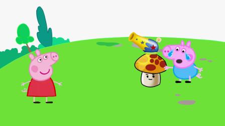 动画剧场:乔治竟然让蘑菇炮打佩奇姐姐,这到底是怎么回事?
