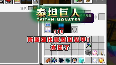 我的世界泰坦巨人116:泰坦套装的进化!护甲附魔后,防御力陡增