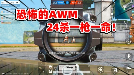 狙击手麦克:这么恨我?一把AWM连续狙杀24人,成敌军眼中钉
