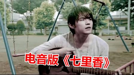 越来越不懂音乐了,歌手魔改周杰伦《七里香》,这么难听也能火?