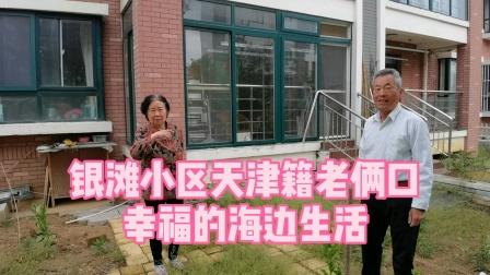 乳山银滩天津籍老俩口从50多岁住到75,栽的无花果樱桃年年结硕果