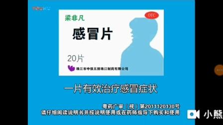 【自制广告】梁非凡感冒片2020年新年广告(莹莹和桃子抢地铁玩具篇36s)