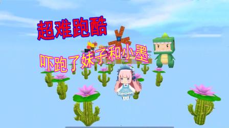 迷你世界:超难跑酷吓跑了妹子和小墨,地瓜一鼓作气,获得第一