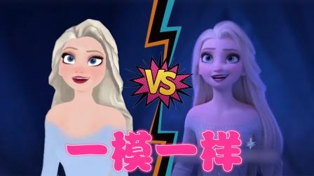 """冰雪奇缘2 MMD:【自制】艾莎""""对比""""原版,神同步超还原"""