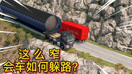 车祸模拟器335 险峻山路又陡又窄 超长货车司机会车极限操作躲路