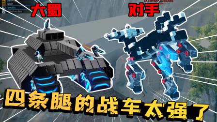 大蜀做出最新型激光坦克上战场,发现被造型搞笑的敌人围攻了!