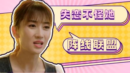 用《失恋不怪她阵线联盟》打开《刘老根4》,简直毫无违和感!