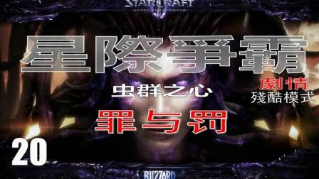 【PC】『星际争霸2虫群之心』(20:罪与罚)1760X768