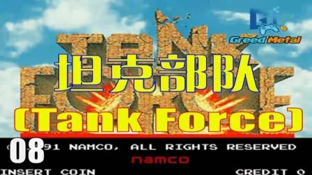 【街机游戏】『坦克大战』(Tank Force(U))