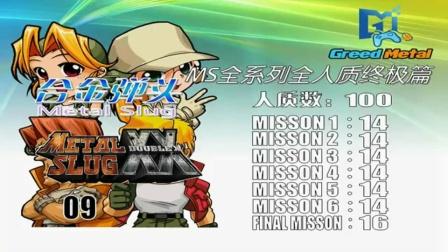 【PSP】『合金弹头xx』最高难度全人质终极篇V2