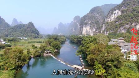 航拍广西桂林阳朔遇龙河,闻名国内外的山水美景,人间仙境不过如此
