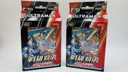 奥特曼卡游英雄对决卡片玩具,20元基础包里有哪些好卡?