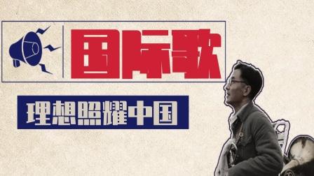 用《国际歌》打开《理想照耀中国》,老戏骨演技炸裂!