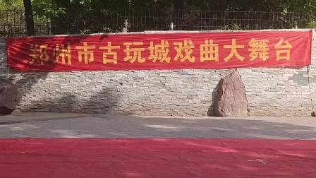 河南地方戏郑州市古玩城戏曲大舞台优秀演员刘玲乔华云演唱曲剧《王小赶脚》