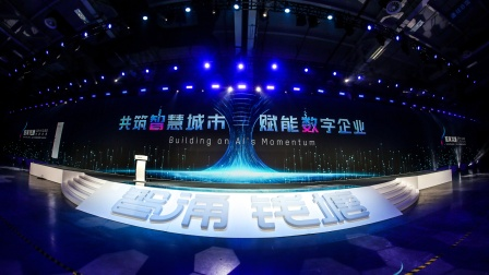 智涌钱塘 - 2021 AI Cloud 生态大会