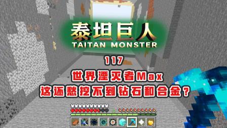 我的世界泰坦巨人117:一镐下去,挖掉4096格!世界湮灭者太猛了
