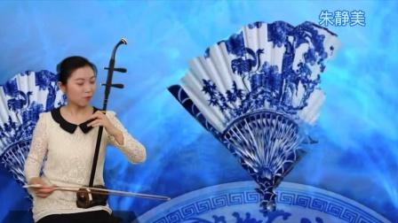 重温经典《青花瓷》二胡演奏:朱静美~周杰伦演唱