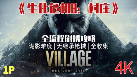 【诡影难度】《生化危机8:村庄》无继承全收集剧情攻略01-米娅之死