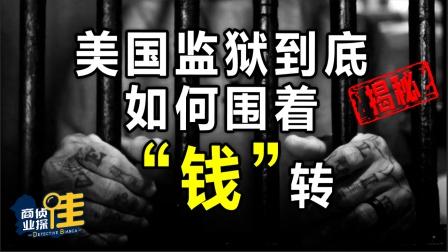 """资深""""墙内""""人士揭露:监狱如何围着""""钱""""转?"""