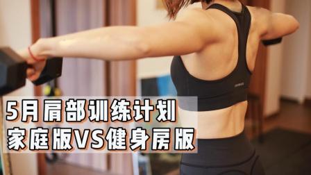 私教计划|肩部训练 家庭版VS健身房版