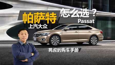 详解帕萨特怎么选,8款车型价格跨度近10万,买哪款最合适