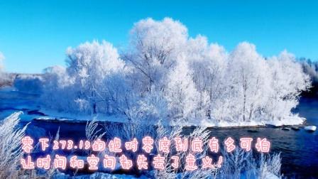 零下273.15℃绝对零度到底多可怕让时间和空间都失去了意义