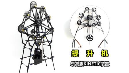 机械运动的艺术化KINETIC装置:提升机