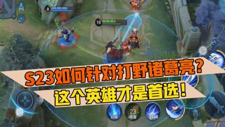 王者荣耀郭小美:S23如何针对打野诸葛亮?这个英雄才是首选!