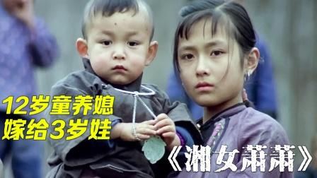 少女嫁给三岁小孩做童养媳,而她却意外怀孕