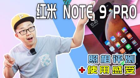 【Vlog】红米Redmi Note9 Pro照相评测,加手机使用半年后的感受