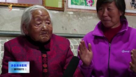 王小英:百岁老人的幸福生活