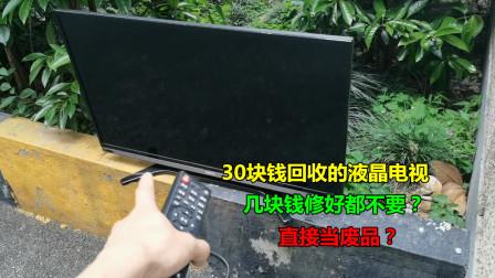 30块钱回收一台39寸液晶电视,几块钱修好都不要?直接当废品?