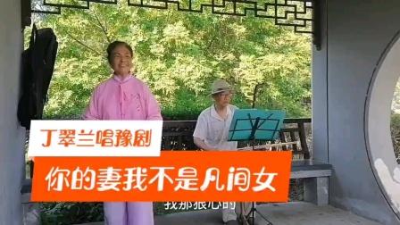"""丁翠兰演唱""""你的妻我不是凡间女"""""""