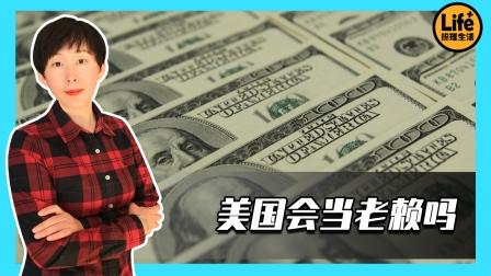 中国持有七万亿的美债,如果美国当老赖怎么办?其实中国早有办法