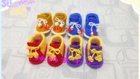 辣妈家手工第117集婴幼儿宝宝鞋的编织方法(一)
