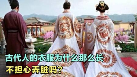 古代人的衣服为什么那么长,不担心弄脏吗?